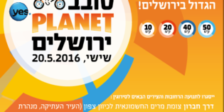 Traffic / Parking Disruption Details this Friday in Ivrit and English: 'Sovev Yerushalayim'