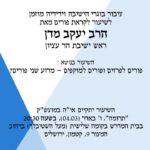 Ha'Rav Yaakov Medan – Special Purim Shiur tonight!!