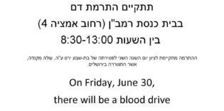 Blood Drive in memory of Batsheva Yeres O'H