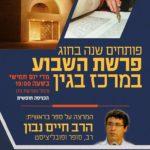 Rav Chaim Navon – Teaching Beraishit at Begin Center