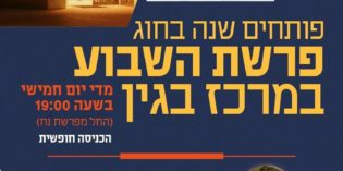Rav Chaim Navon – Teaching Beraishit at Begin Center