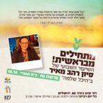 Wednesday Night Happenings – Sivan Rahav, Rabbi Brovender, Ramban BM and more!