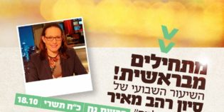 Wednesday Night Happenings – Sivan Rahav, Rabbi Brovender, Ramban BM and more!