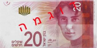 Two New Israeli Currency notes issued tomorrow