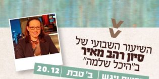 Sivan Rahav Meir – Wednesday Night's